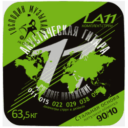 LA11 90/10 Комплект струн для акустической гитары, латунь Л-90, 11-54, Господин Музыкант