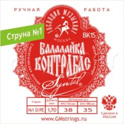 BK1S Отдельная 1-ая струна для балалайки Контрабас (синталь), Господин Музыкант