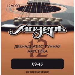 МОЗЕРЪ 12AP09 - Струны для 12-струнной гитары