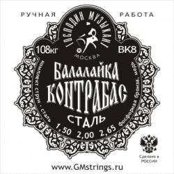 BK8 (BK-7X2) PROFI Комплект струн для Балалайки КОНТРАБАС (сталь), Господин Музыкант