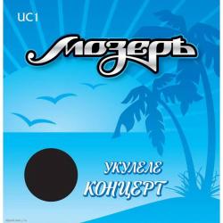 МОЗЕРЪ UC-1 - Струны для укулеле