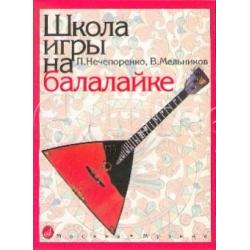 13880МИ Нечепоренко П., Мельников В. Школа игры на балалайке