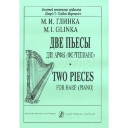 Глинка М. Две пьесы для арфы (фортепиано)