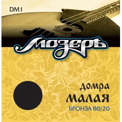 DM1 Комплект струн для домры малой