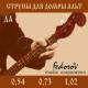 DA-Fedosov Комплект струн для домры альт