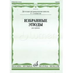 Избранные этюды для скрипки. 1-3 кл. ДМШ 06118МИ
