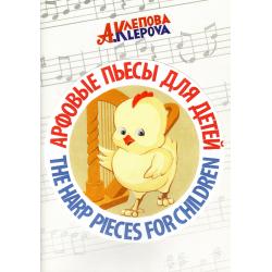 Арфовые пьесы для детей. Сборник А.В. Клеповой
