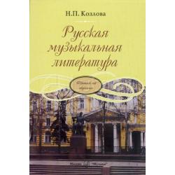 Козлова Н. Русская музыкальная литература. Третий год обучения 16771МИ