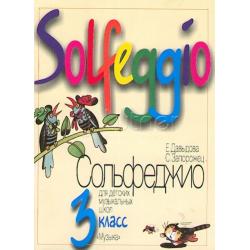 Давыдова Е. Запорожец С. Сольфеджио для 3-го класса детских музыкальных школ 09180МИ