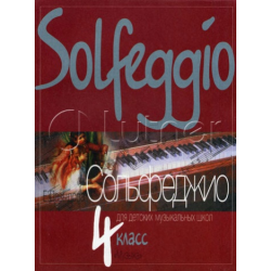 Давыдова Е. Сольфеджио для 4-го класса детских музыкальных школ 10015МИ