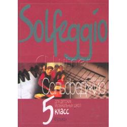 Давыдова Е. Сольфеджио для 5-го класса детских музыкальных школ 11353МИ