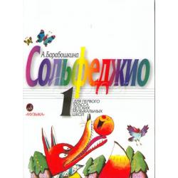 Барабошкина А. Сольфеджио для 1 класса детских музыкальных школ 07429МИ