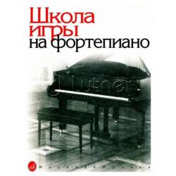Школа игры на фортепиано. Под редакцией Николаева А. 15164МИ