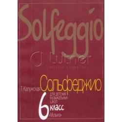Калужская Т. Сольфеджио для 6-го класса детских музыкальных школ 13926МИ