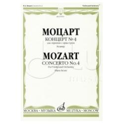 Моцарт В.А. Концерт № 4. К. 218. Для скрипки с оркестром. Клавир 05959МИ