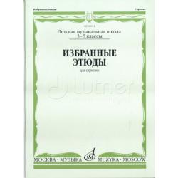 Избранные этюды. Для скрипки. 3-5 классы ДМШ /сост. Фортунатов К. 00914МИ