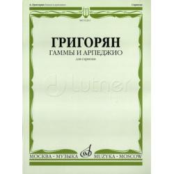 Григорян А. Гаммы и арпеджио: Для скрипки. 01263МИ