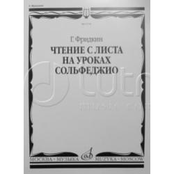 Фридкин Г. Чтение с листа на уроках сольфеджио 02734МИ