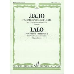 Лало Э. Испанская симфония: Для скрипки с оркестром. Клавир 03614МИ