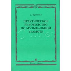 Фридкин Г. Практическое руководство по музыкальной грамоте. Уч. пособ 00794МИ