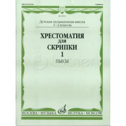 Хрестоматия для скрипки. 1-2 кл. ДМШ. Ч.1: Пьесы 00911МИ