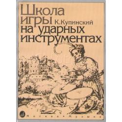 Купинский К.М. Школа игры на ударных инструментах. 06467МИ