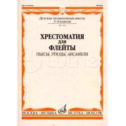 Хрестоматия для флейты. 3-4 кл ДМШ. Пьесы, этюды, ансамбли 07080МИ