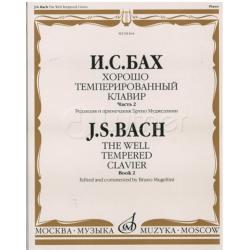 Бах И.С. Хорошо темперированный клавир: часть 2. Ред. Б.Муджеллини.  08164МИ