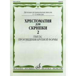 Хрестоматия для скрипки. 1-2 кл. ДМШ. Пьесы, ПКФ. Часть 2 09112МИ