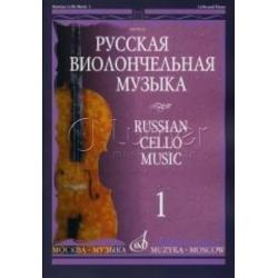 Русская виолончельная музыка – 1. Для виолончели и фортепиано 09416МИ