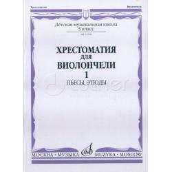 Хрестоматия для виолончели. 5-й класс ДМШ. Пьесы, этюды. ч.1 11590МИ