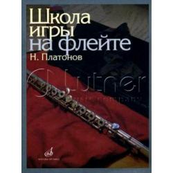 Платонов Н. Школа игры на флейте.  11672МИ
