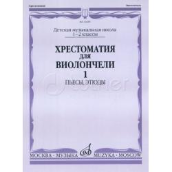 Хрестоматия для виолончели. 1-2 кл. ДМШ. Пьесы, этюды. часть 1 12689МИ