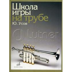 Усов Ю.А. Школа игры на трубе.  12832МИ