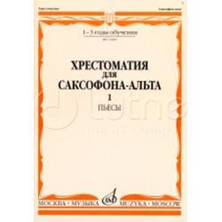 Хрестоматия для саксофона-альта. 1-3 годы обучения. Пьесы. Часть 1 13069МИ