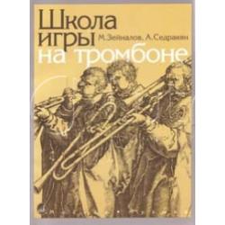 Зейналов М., Седракян А. Школа игры на тромбоне 13592МИ