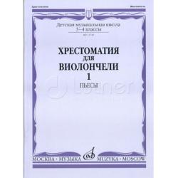 Хрестоматия для виолончели: 3-4 класс ДМШ: Часть 1. Пьесы 13749МИ