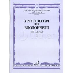 Хрестоматия для виолончели. 3-5 классы ДМШ. Концерты. Часть 1 13848МИ