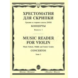 Хрестоматия для скрипки. Концерты. Вып1. Средние и старшие классы ДМШ 13878МИ
