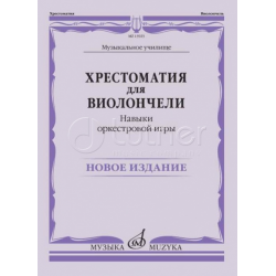 Хрестоматия для виолончели. Навыки оркестровой игры 13923МИ