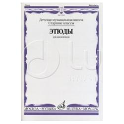 Этюды для виолончели: Старшие классы ДМШ /сост. Бострем Г. 13963МИ