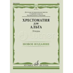 Хрестоматия для альта. Этюды 14475МИ