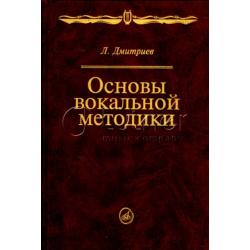 Дмитриев Л.Б. Основы вокальной методики 14960МИ