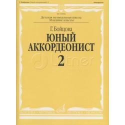 Бойцова Г. Юный аккордеонист. Часть 2. 14988аМИ