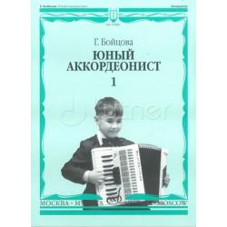 Бойцова Г. Юный аккордеонист: часть1.  14988МИ