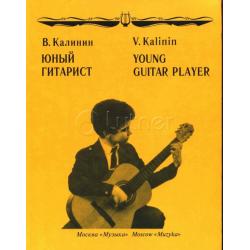 Калинин В. Юный гитарист.  15059МИ
