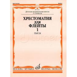 Хрестоматия для флейты: 1-3 класс ДМШ. ч.1: Пьесы. Сост. Ю.Должиков.  15233МИ
