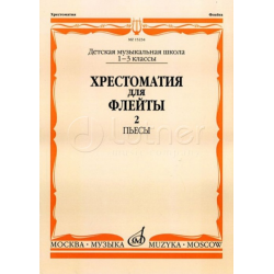 Хрестоматия для флейты: 1-3 класс ДМШ. ч.2: Пьесы. Сост. Ю.Должиков.  15234МИ