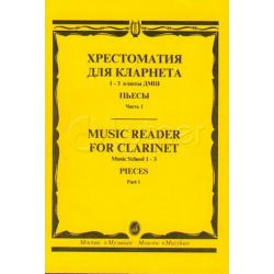 Хрестоматия для кларнета. 1-3 кл. ДМШ. Пьесы. ч.1 15238МИ