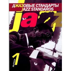 Джазовые стандарты: Выпуск 1. Составитель В.Киселев 15261МИ